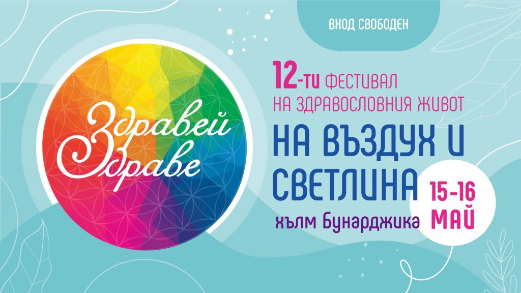 Йога Арт Шанти на Фестивал Здравей Здраве Пловдив 15-16 май 2021